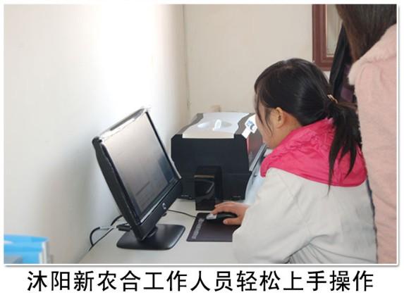 江苏沐阳新农合项目