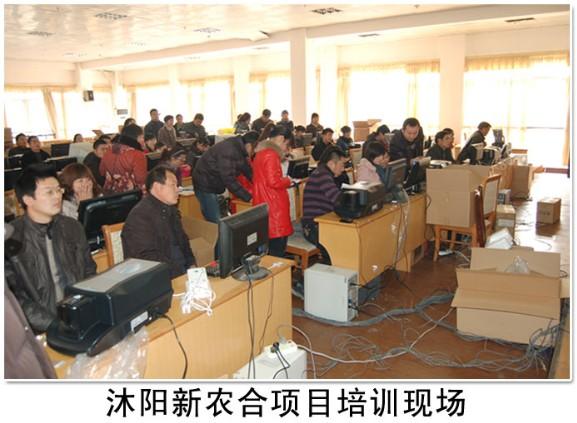 法高阳光·江苏沐阳新农合项目培训现场