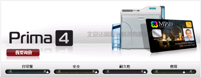 Prima 4再转印高清晰防伪FUN88体育打印机-北京法高阳光科技有限公司