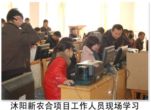 北京法高阳光科技有限公司-江苏沐阳新农合项目培训现场