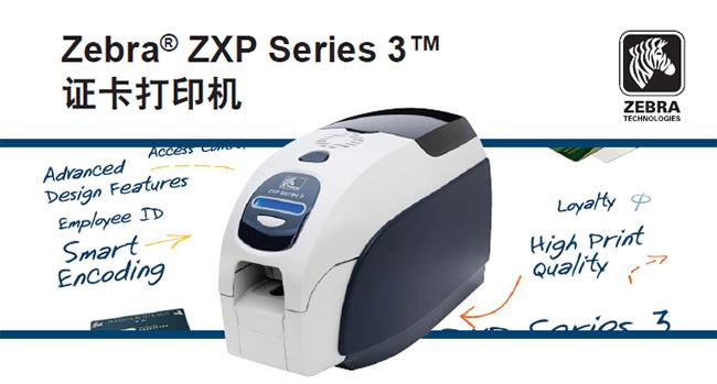 ZXP3桌面型证卡打印机