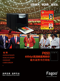 P650再转印高清晰超大卡证件打印机