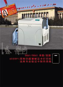 JVC D861/D862再转印高清晰FUN88体育打印机