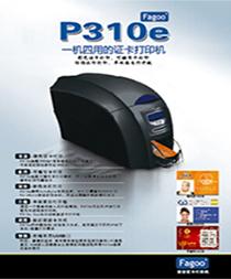 Fagoo P310e可擦写防伪FUN88体育打印机